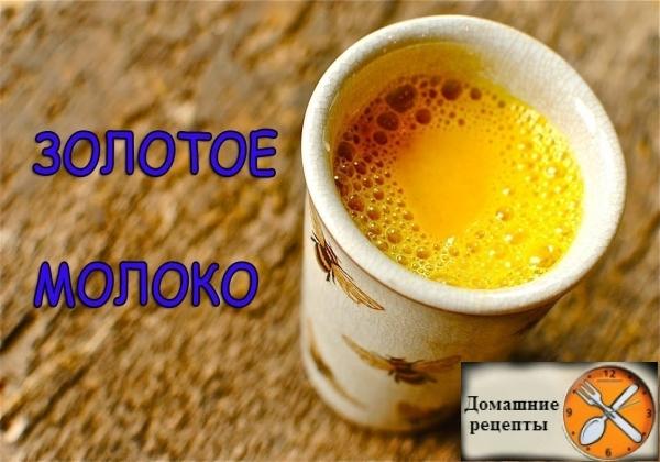 «Золотое молоко» для здоровья сосудов и нервной системы