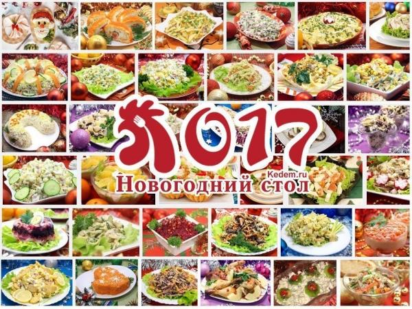 НОВОГОДНИЙ СТОЛ 2017: ИДЕИ И СЕРВИРОВКА