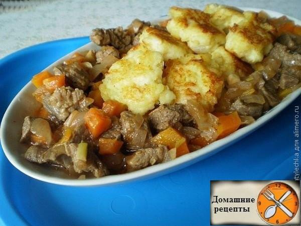 Говядина с картофельными галушками