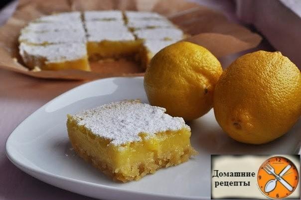 Лимонные пирожные (Lemon bars)